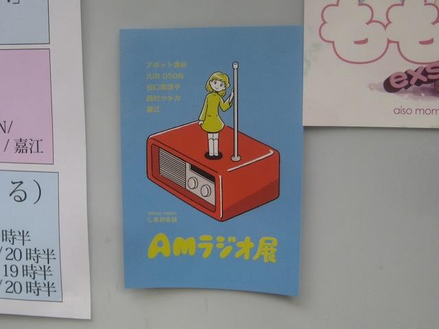 AMラジオ展 新宿眼科画廊 2015年4月17日(金)~29日(水)