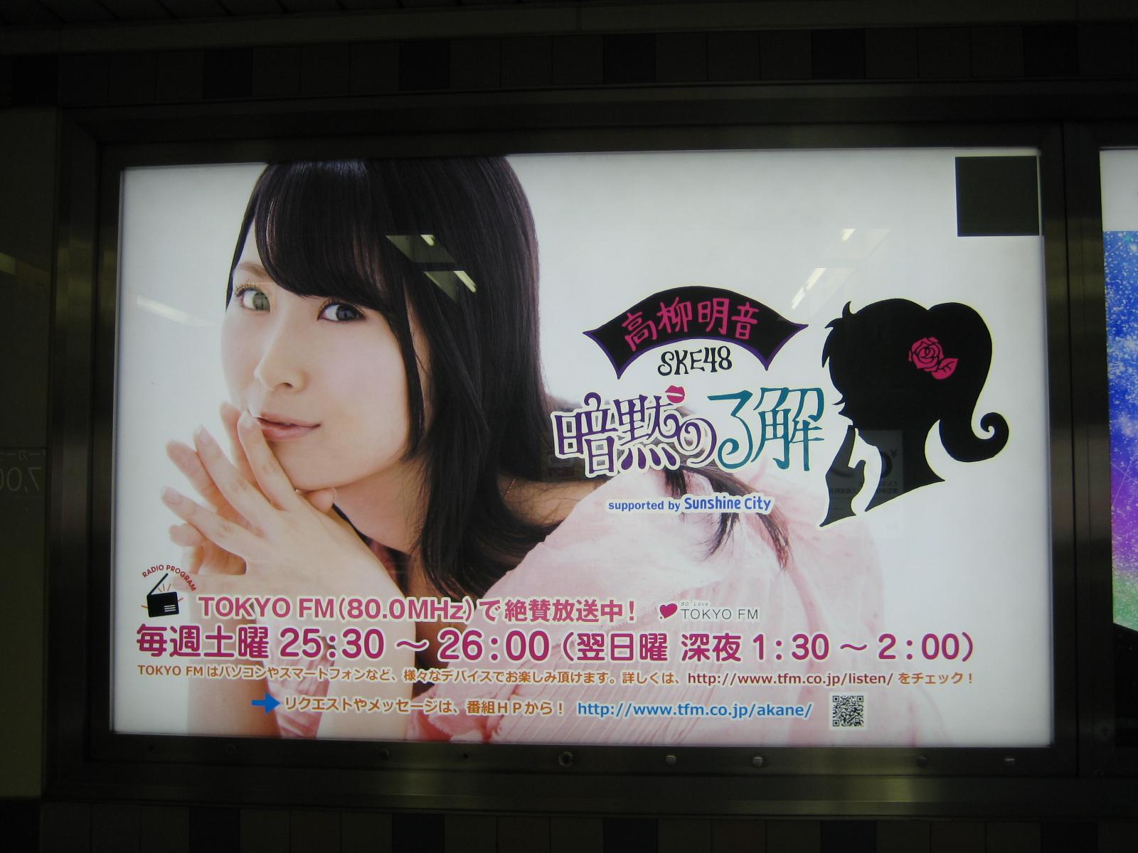 高柳明音(SKE48)の暗黙の了解 TOKYO FM
