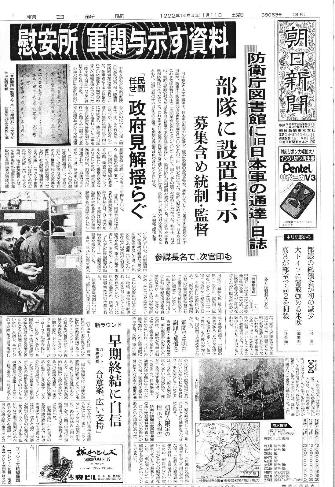Asahi19920111