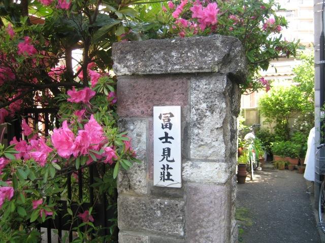 山口百恵の生家 富士見荘 西武池袋線・東長崎駅