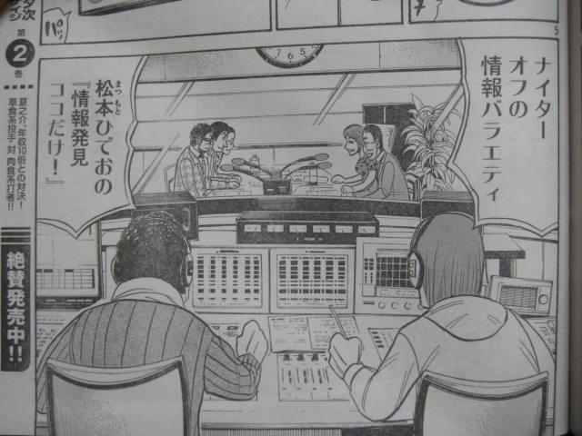 年収 ニッポン放送 アナウンサー