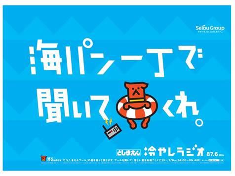 としまえん冷やしラジオ, 渋谷のラジオ