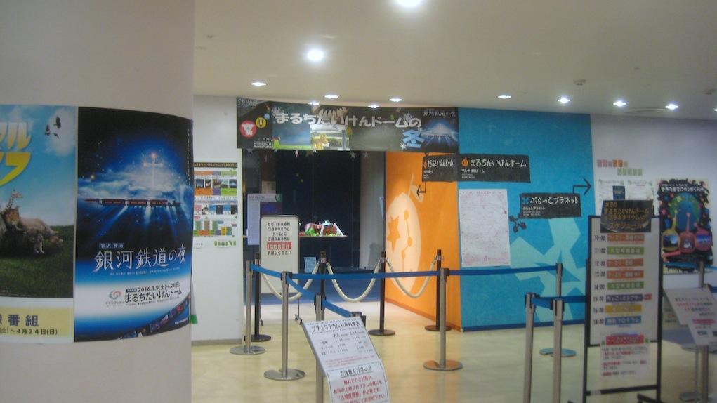 星空とともに 東日本大震災 プラネタリウム ギャラクシティ