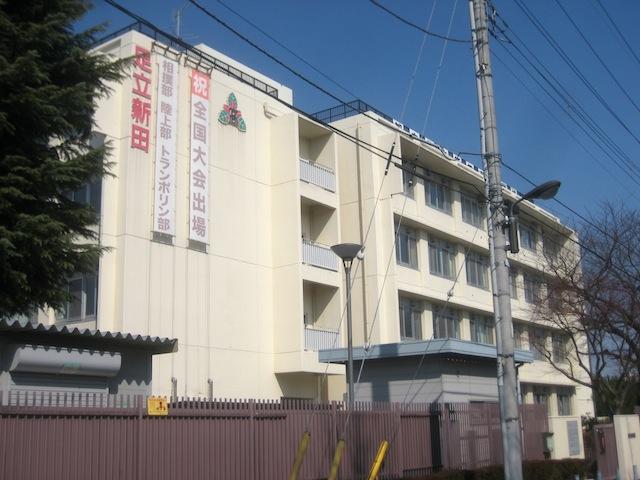 東京都立足立新田高校