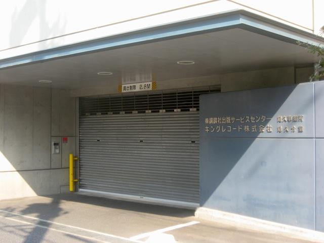 尾久のキングレコードの倉庫