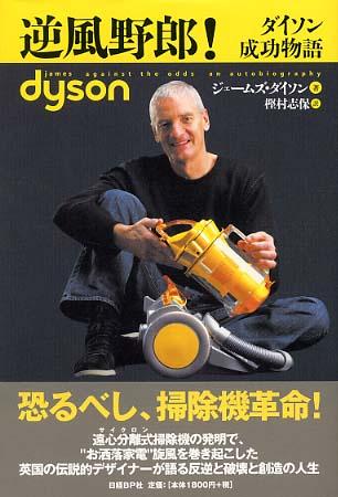 James Dyson ジェームズ・ダイソン 逆風野郎