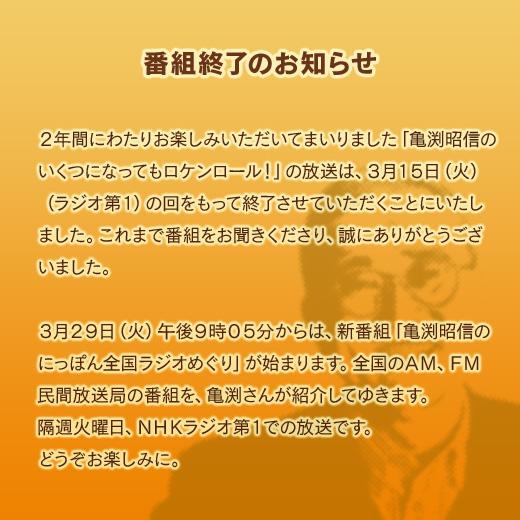 NHKラジオ第1で民放ラジオ紹介番組「亀渕昭信のにっぽん全国ラジオめぐり」、2011年3月29日(火)スタート。: ラジオ批評ブログ――僕のラジオに手を出すな!