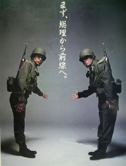 まず、総理から前線へ。広告批評 1982年6月号 38号 糸井重里 浅葉克己