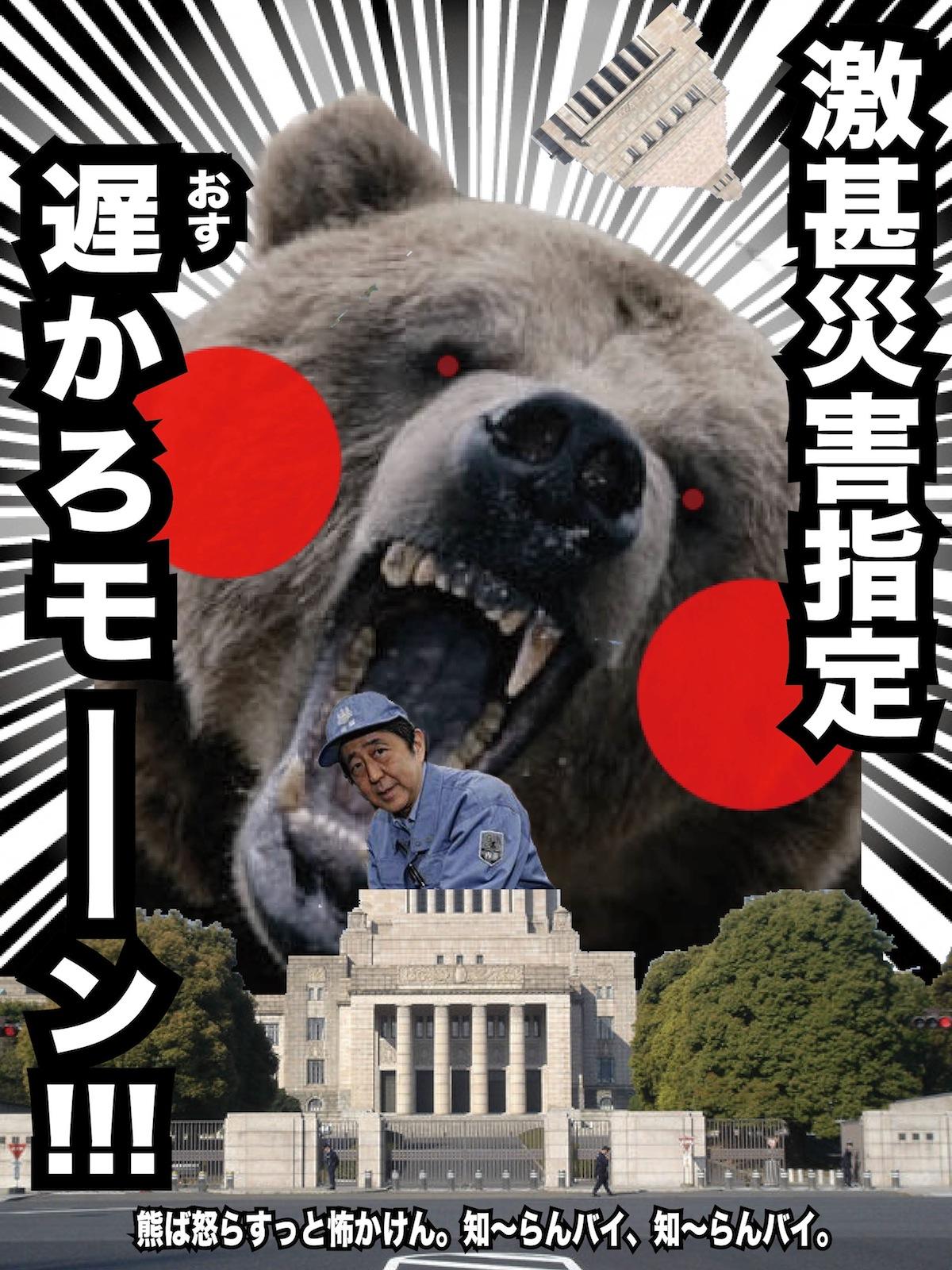 熊本地震 熊本大地震