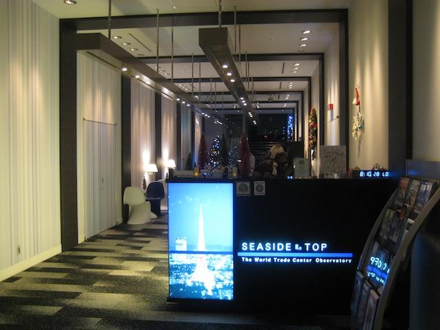 シーサイド・トップ 世界貿易センタービル 浜松町