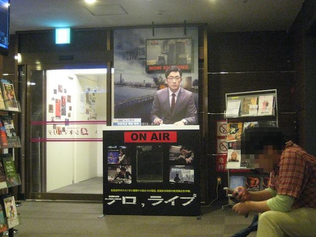 テロ、ライブ 新宿シネマカリテ