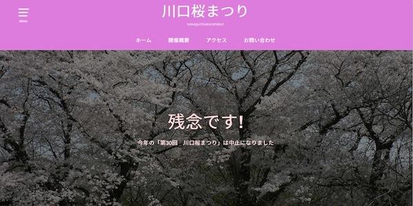 川口桜まつり 2020年